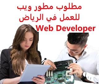 وظائف السعودية مطلوب مطور ويب للعمل في الرياض Web Developer