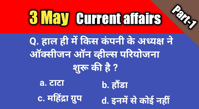 3 May 2021 current affairs  current affairs today in hindi - daily current affairs in hindi - Part-1