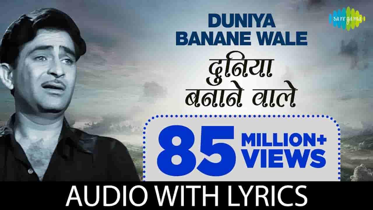 Duniya banane wale lyrics Teesri kasam Mukesh Bollywood Song