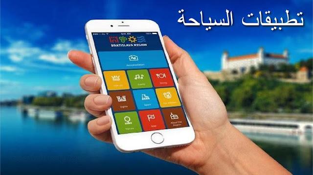 افضل تطبيقات للسفر والسياحة
