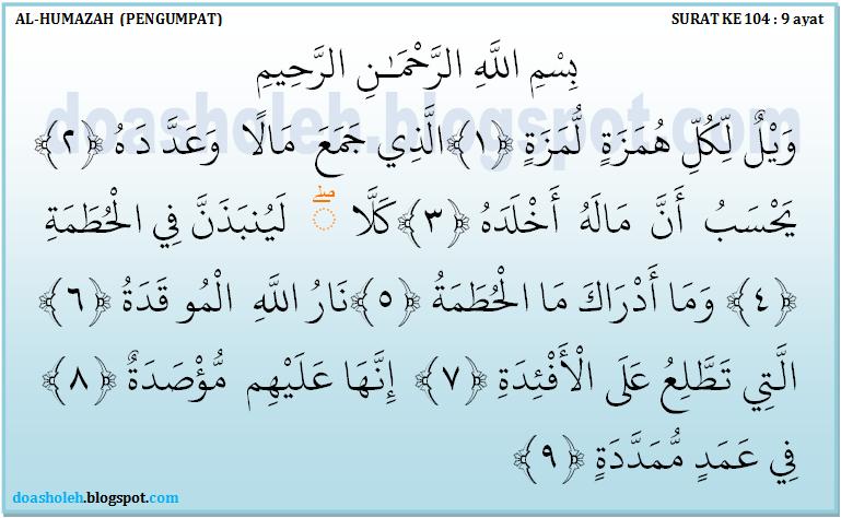 Al Quran Surat Al Humazah Lengkap Dengan Terjemahannya