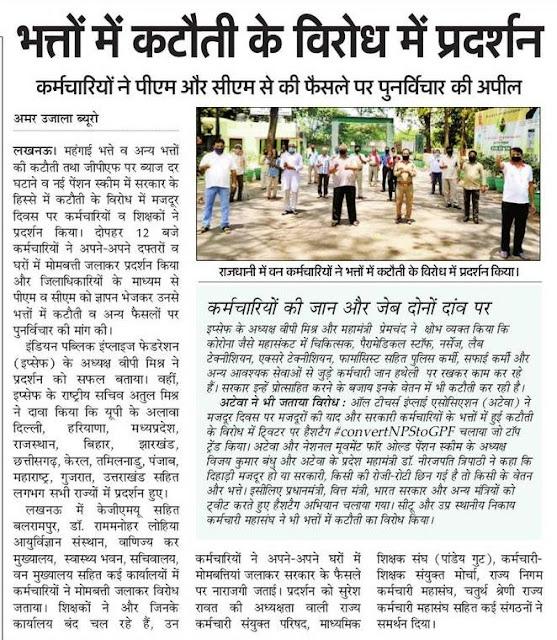 शिक्षकों और कर्मचारियों (Teachers & Staff) ने भत्तों (Allowances) में कटौती के विरोध में किया प्रदर्शन