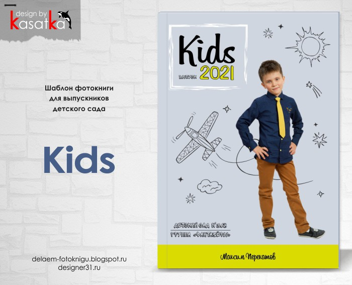 Шаблон фотокниги детский сад