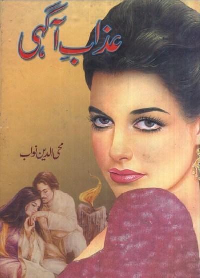 azab-e-agahi-mohiuddin-nawab-pdf-free-download