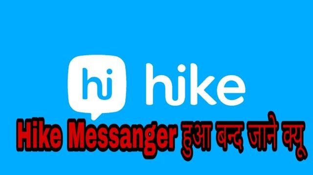 HIKE Messanger एप्लीकेशन हुआ बंद - uttarakhanlatestnews