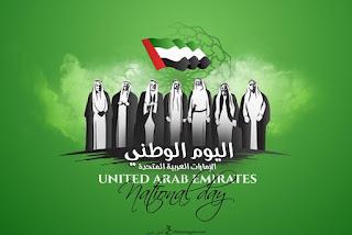 اليوم الوطني الاماراتي