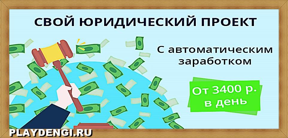 Как зарабатывать от 3500 рублей в сутки, помогая людям решать правовые вопросы?