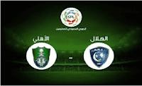 موعد مبارة الاهلي والهلال بدوري كأس الامير محمد بن سلمان