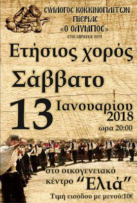 Ετήσιος χορός Συλλόγου Κοκκινοπλιτών Πιερίας