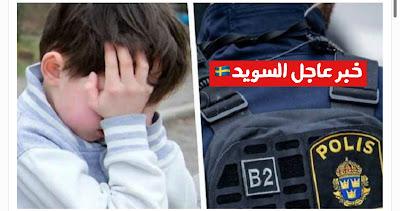 الشرطة السويدية في صدمة من التحقيق مع طفل عمره 9 سنوات يعمل لحساب شبكة إجرامية في ستوكهولم