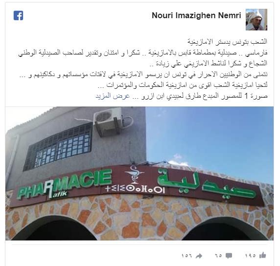 صيدلية رفيق مطماطة تونس الأمازيغية pharmacie rafik  matmata amazigh