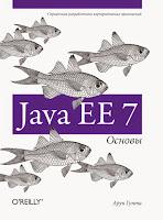 книга Аруна Гупта «Java EE 7. Основы»