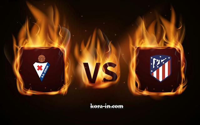 كورة ستار مشاهدة مباراة اتليتكو مدريد وايبار بث مباشر اليوم 18-04-2021 الدوري الاسباني