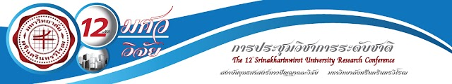 The 12th Srinakharinwirot University Research Conference