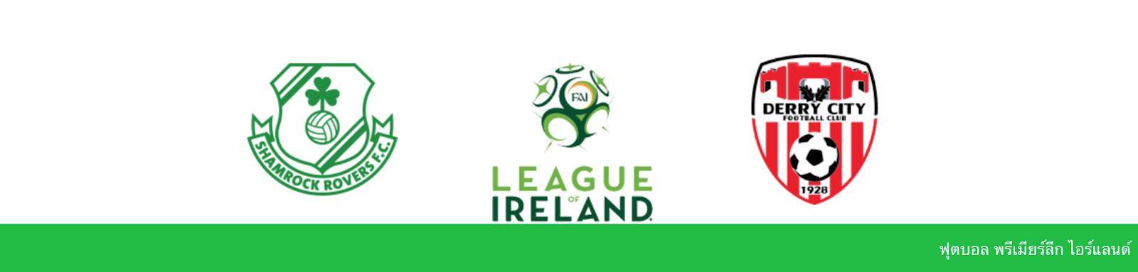 ผลบอล วิเคราะห์บอล ไอร์แลนด์ พรีเมียร์ลีก ระหว่าง แชมร็อค vs เดอร์รี่ ซิตี้