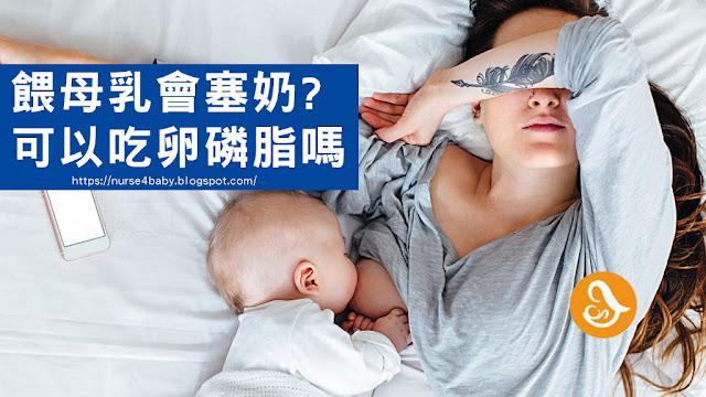 哺乳不想要塞奶、石頭奶、乳腺炎,卵磷脂一定要吃