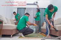 تنظيف المنازل 0535220955 والفلل والشقق والمفروشات والمحالس والارضيات وتنظيف المساجد مكة جدة الرياض الطائف Home Cleaning