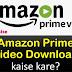 Amazon Prime ki Video Free me Download kaise kare?