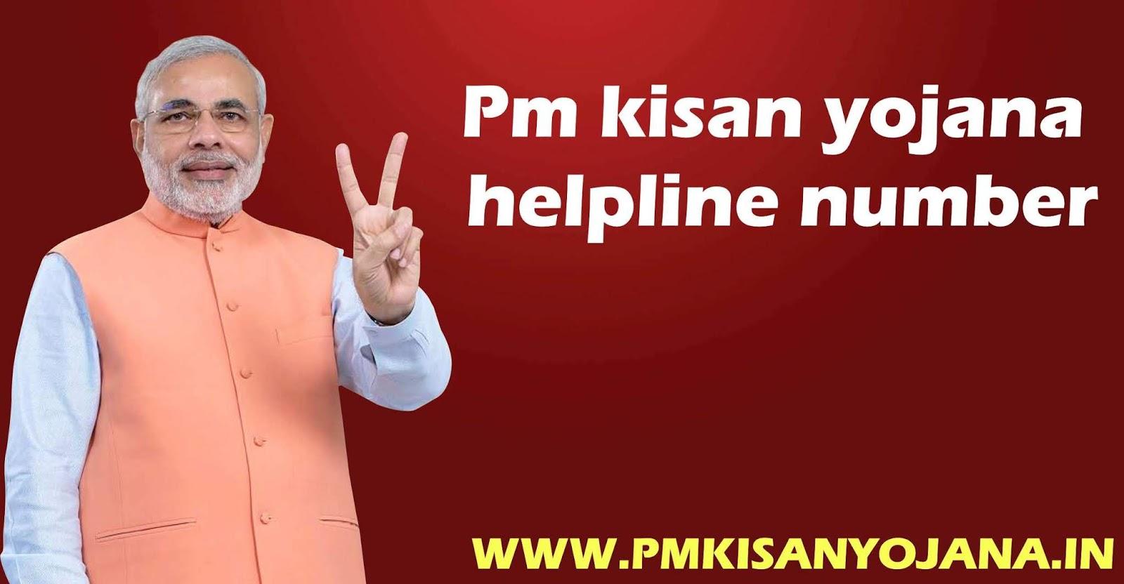 pm kisan yojana helpline number