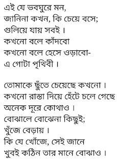 Bhoboghure Mon Lyrics Roof Concert