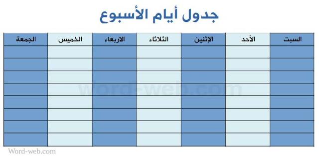جدول ايام الأسبوع فارغ