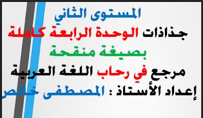 جذاذات الوحدة الرابعة لمرجع في رحاب اللغة العربية للمستوى الثاني