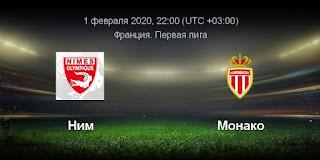 Ним – Монако смотреть онлайн бесплатно 01 февраля 2020 прямая трансляция в 22:00 МСК.