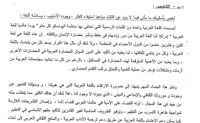 اختبارات وإجاباتها لغة عربية للصف العاشر ثانوية سلمان الفارسي