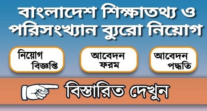 বাংলাদেশ শিক্ষাতথ্য ও পরিসংখ্যান ব্যুরো (ব্যানবেইস) নিয়োগ বিজ্ঞপ্তি ২০২১ Bangladesh Bureau of Educational Information and Statistics Job Circular 2021