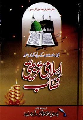 Islami Tarbiyati Nisab By Maulana Ghulam Murtaza PDF Free Download