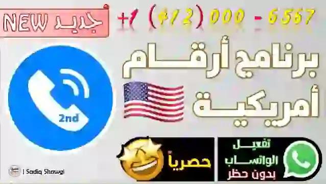 برنامج ارقام امريكية جديد وحصري تفعيل الواتس اب برقم أمريكي مميز بدون حظر وجميع برامج التواصل