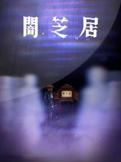 Assistir Yami Shibai – Episódio 2 – 4ª Temporada Online