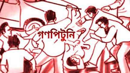 কিছু বিকৃত মানসিকতার লোকই গণপিটুনিতে অংশগ্রহন করে