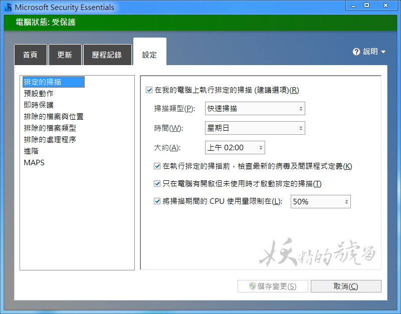 %E5%9C%96%E7%89%87+005 - Microsoft Security Essentials - 微軟提供的免費防毒軟體!