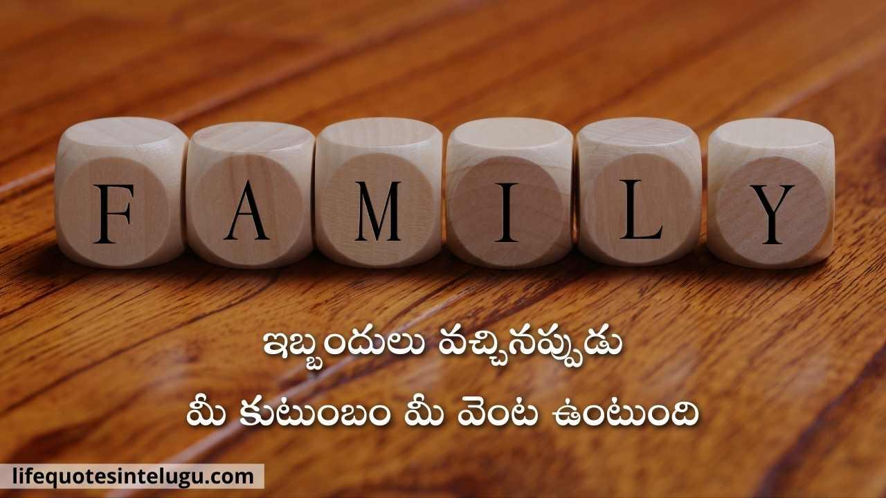 Family Quotes In Telugu
