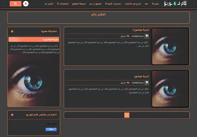 تحميل قالب كلام فور يو الاصدار الثاني - صديق محركات البحث