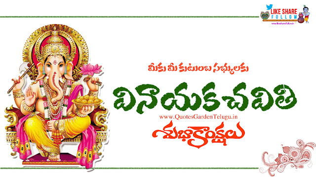 Ganesh chaturty telugu greetings wishes images