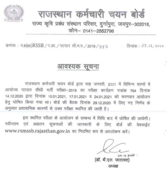 पटवारी परीक्षा स्थगित, नहीं होगी जनवरी में आयोजित