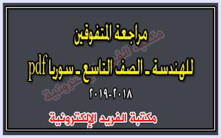 جلسة مراجعة هندسة للصف التاسع ـ سوريا pdf، جلسة المتفوقين للهندسة الصف التاسع الأساسي الابتدائي في سورية، مراجعة شاملة لمادة الهندسة للشهادة الأساسية في سوريا pdf، وفق المنهاج الجديد في سوريا 2017-2018-2019-2020