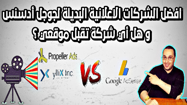أفضل الشركات الاعلانية البديلة لجوجل أدسنس وهل اي شركة تقبل مواقع الأفلام ؟