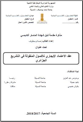 مذكرة ماستر: عقد الاعتماد الإيجاري للأصول المنقولة في التشريع الجزائري PDF