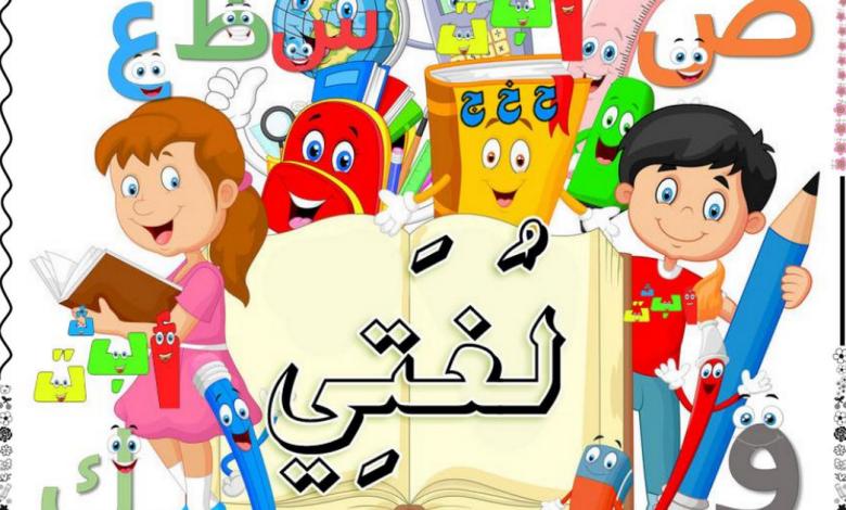 كتاب الأنشطة المهارية المعين في تعلم العربية للصف الأول الابتدائي الفصل الدراسي الأول بصيغة PDF