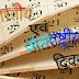 भारतीय एवं अन्तराष्ट्रीय दिवस भाग-२/Indian and International Day Part-2