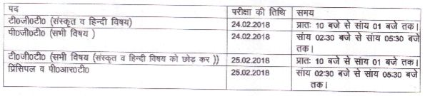 image : Mewat Modal School Teacher Exam Schedule Feb. 2018 @ TeachMatters