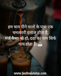 Chai Quotes, Chai Shayari, chai quotes in hindi