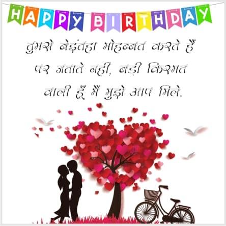 Birthday  Quotes for Boyfriend in Hindi