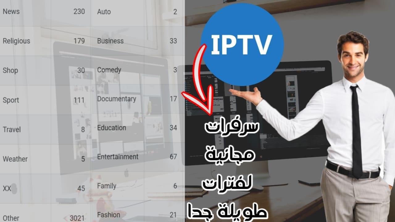 احصل على سرفرات IPTV مجانية لفترة طويلة لبناء تطبيقك الخاص/الدرس ٤