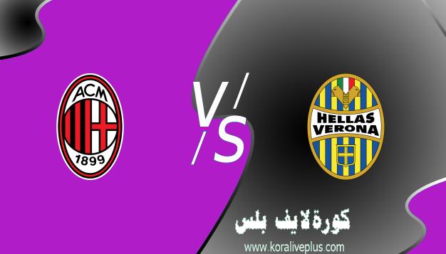 مشاهدة مباراة ميلان وهيلاس فيرونا بث مباشر اليوم كورة لايف 07-03-2021 في الدوري الايطالي
