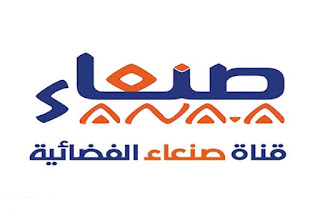 تردد قناة صنعـاء