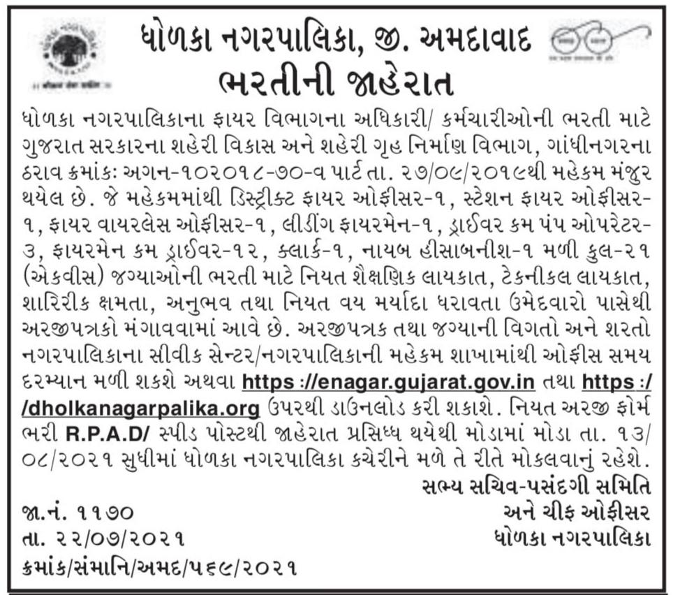 Dholka Nagarpalika Recruitment For Clerk & Other Posts 2021